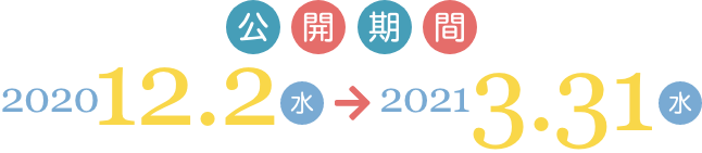 公開期間2020年12月2日(水)〜2021年3月31日(水)
