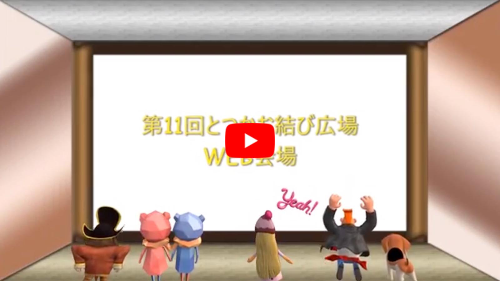 第11回とつかお結び広場動画